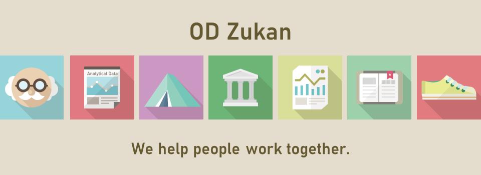 組織開発支援サービスを身近なものに OD Zukan