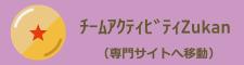 チームアクティビティZukan